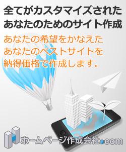 ホームページ作成会社.com 無料集客可能なホームページ制作