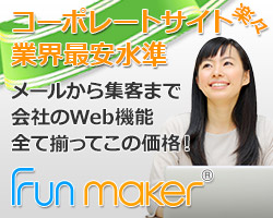 会社ホームページ作成 | 簡単格安ホームページ作成サイト - FunMaker[ファンメイカー]