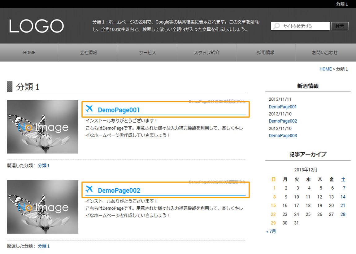 CSSマニュアル:一覧の記事タイトル使用例 - 文字色の変更とアイコンの追加