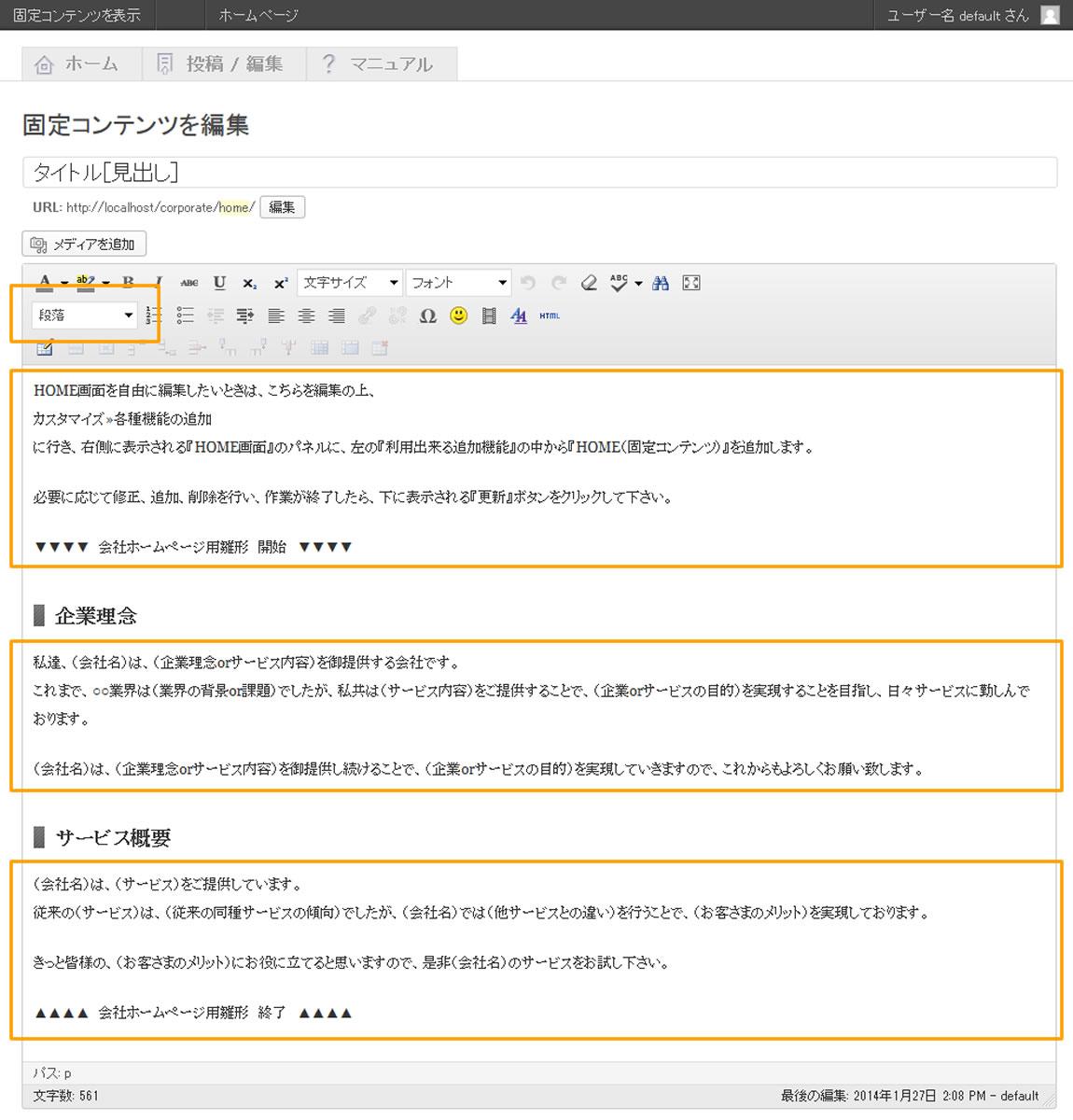 CSSマニュアル:本文の文字装飾 - FunMaker[ファンメイカー]