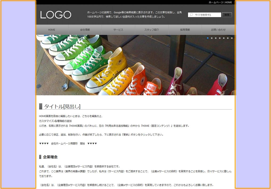 CSSマニュアル:左右にある空白部分の背景使用例 - 背景色の変更