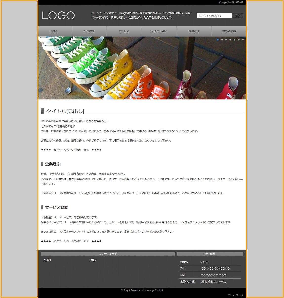 CSSマニュアル:左右にある空白部分の背景 - FunMaker[ファンメイカー]