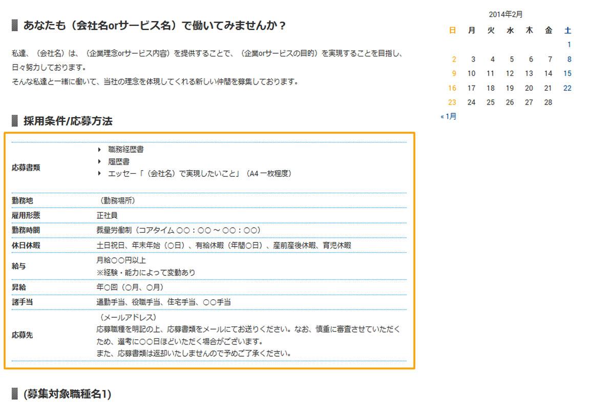 CSSマニュアル:項目[採用情報] 使用例 - borderを利用したデザイン