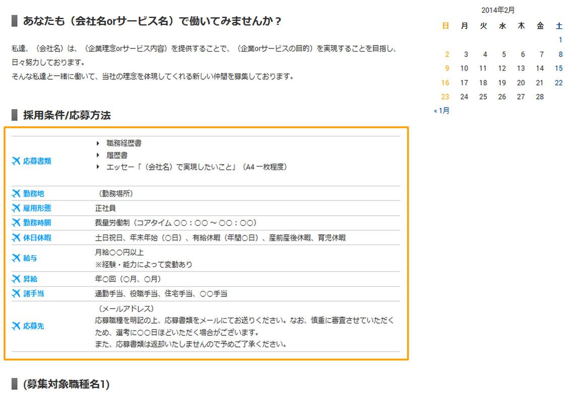 CSSマニュアル:項目[採用情報] 使用例 - 文字色の変更とアイコンの追加