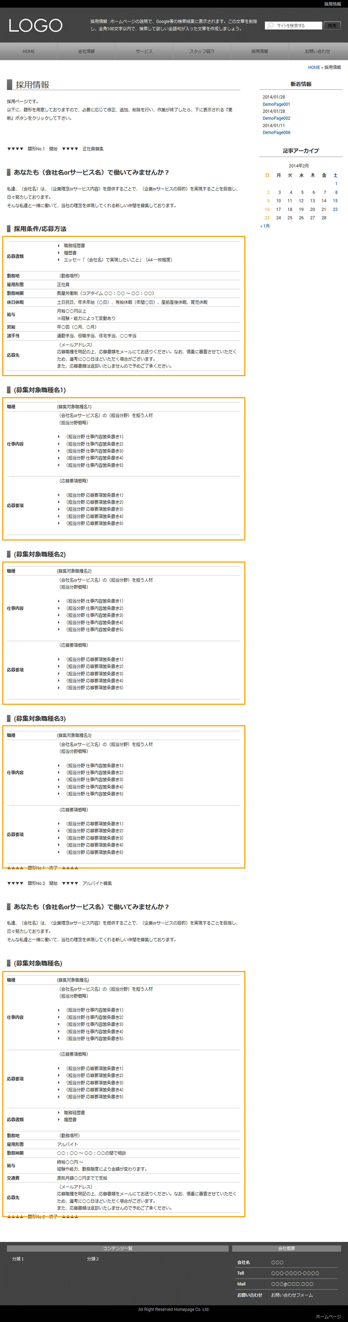 CSSマニュアル:項目[採用情報] - FunMaker[ファンメイカー]