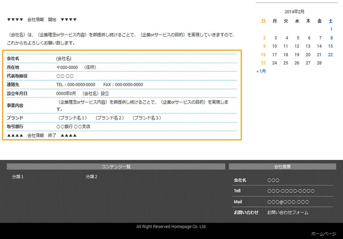 CSSマニュアル:項目[管理者情報] 使用例 - borderを利用したデザイン