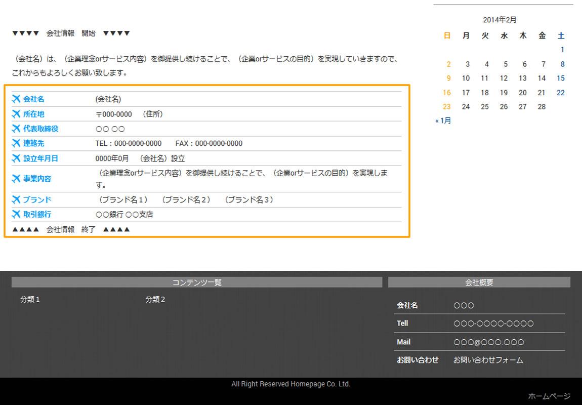 CSSマニュアル:項目[管理者情報] 使用例 - 文字色の変更とアイコンの追加