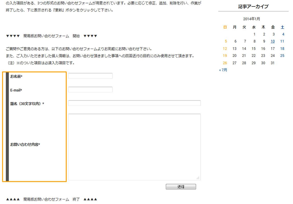 CSSマニュアル:項目名[お問い合わせ]使用例 - borderを利用したデザイン
