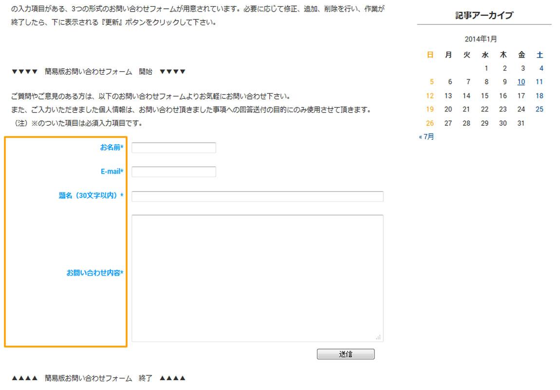 CSSマニュアル:項目名[お問い合わせ]使用例 - 文字色と配置の変更