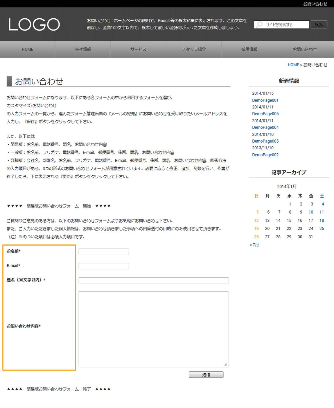 CSSマニュアル:項目名[お問い合わせ] - FunMaker[ファンメイカー]
