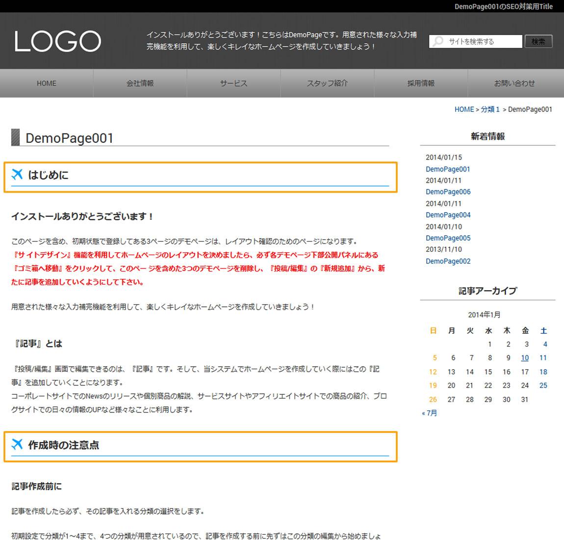 CSSマニュアル:大見出し[記事内]使用例 - アイコンの追加