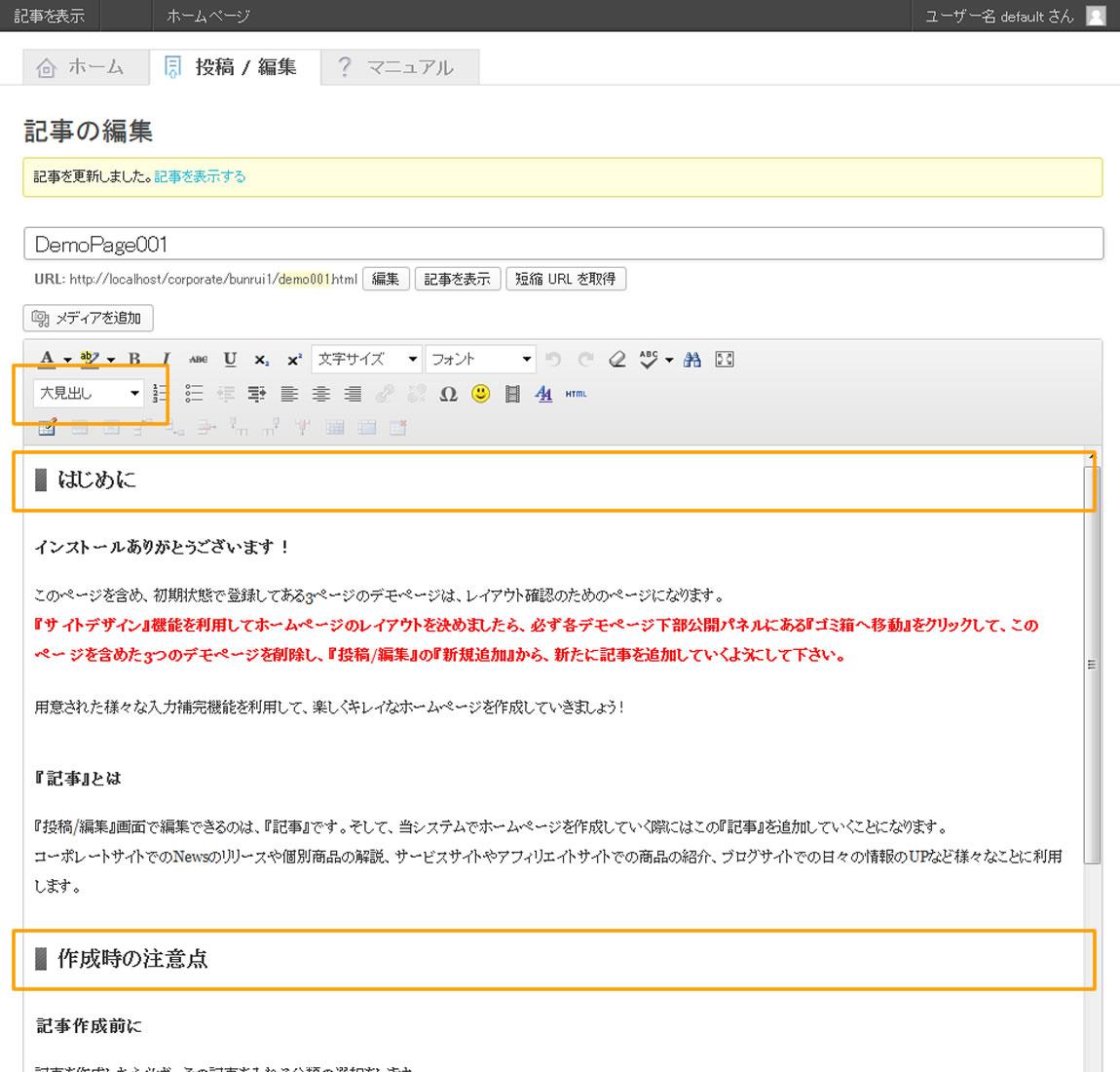 CSSマニュアル:大見出し[管理画面] - FunMaker[ファンメイカー]