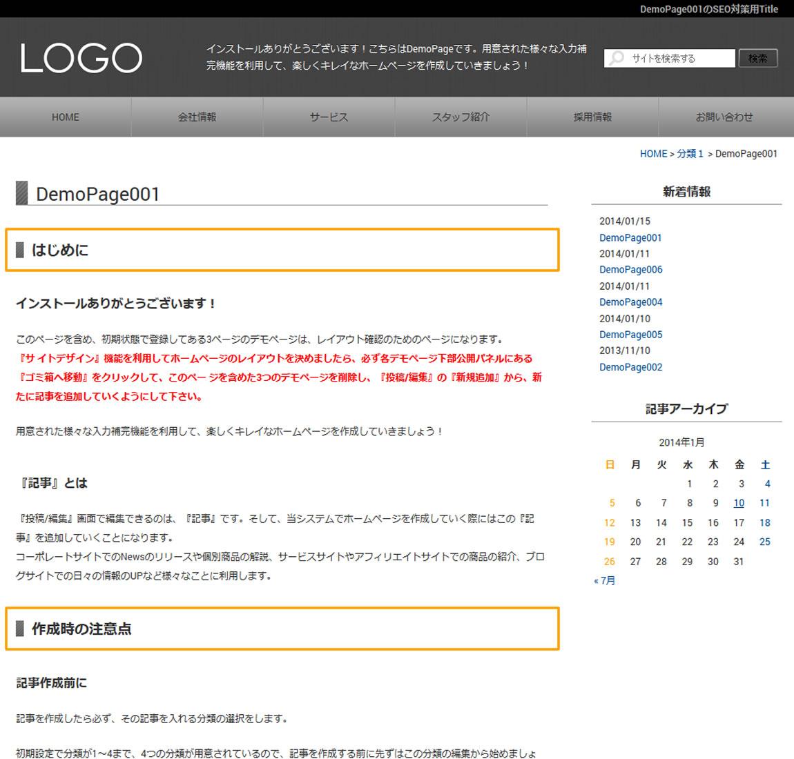CSSマニュアル:大見出し[ウェブサイト] - FunMaker[ファンメイカー]