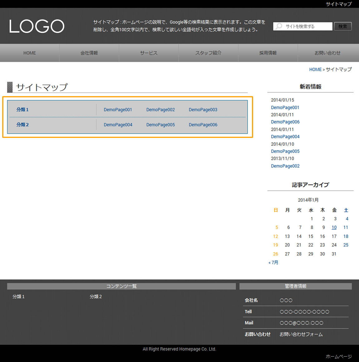 CSSマニュアル:表形式レイアウト[サイトマップ] 使用例 - 背景色の変更とborderを利用したデザイン