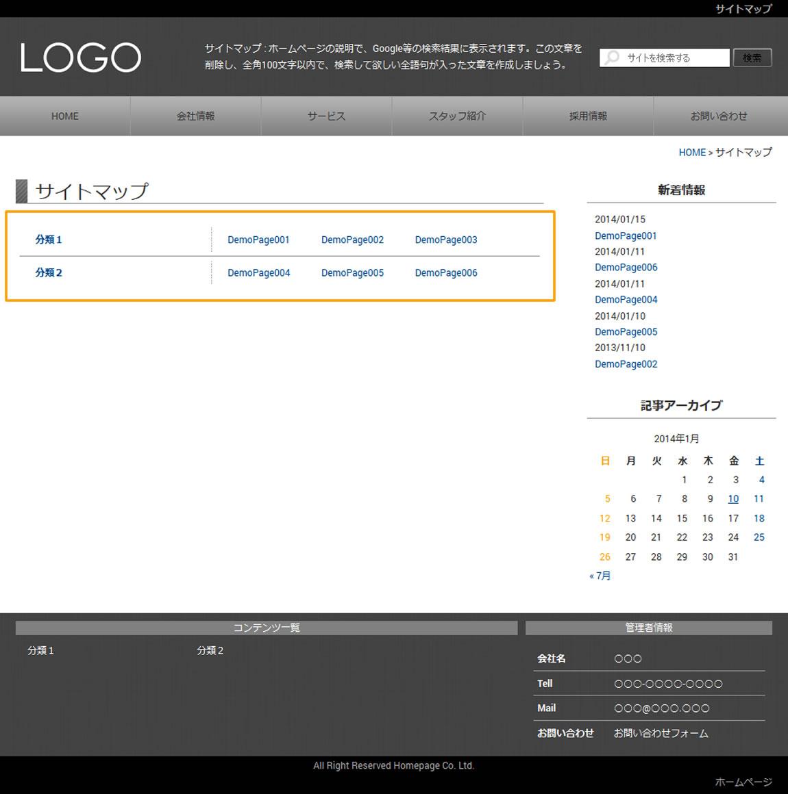 CSSマニュアル:表形式レイアウト項目[サイトマップ] - FunMaker[ファンメイカー]