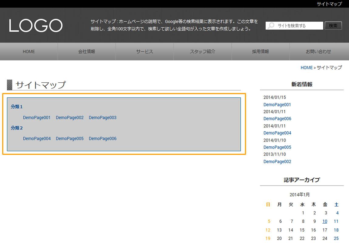 CSSマニュアル:箇条書き形式レイアウト[サイトマップ] 使用例 - 背景色の変更とborderを利用したデザイン