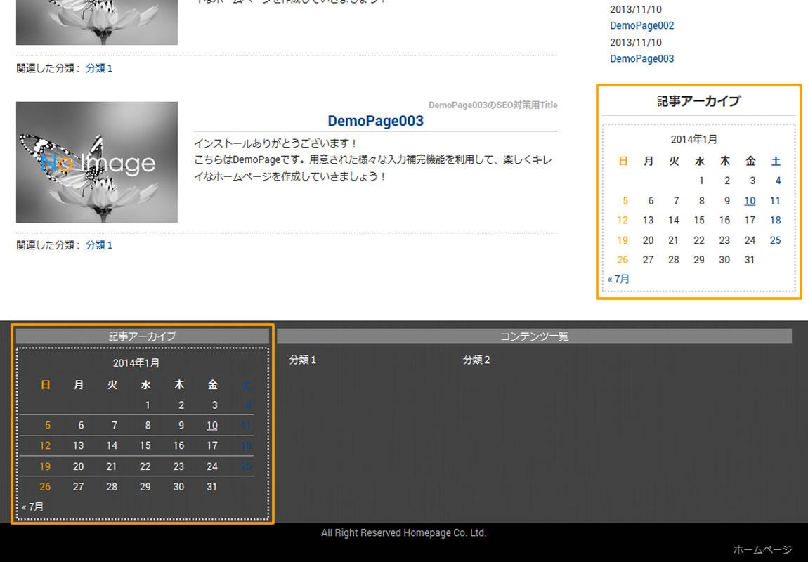 CSSマニュアル:カレンダー使用例 - borderを利用したデザイン