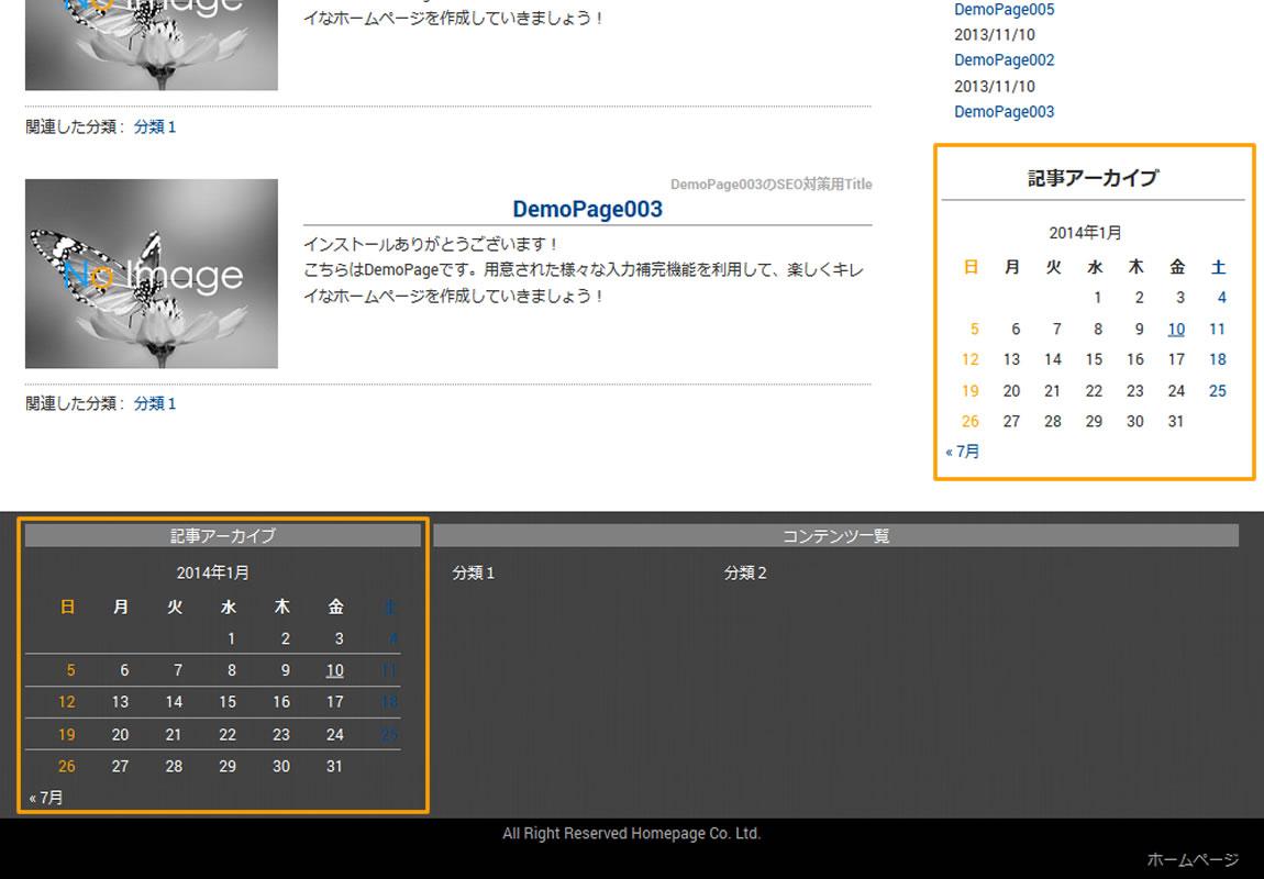 CSSマニュアル:カレンダー - FunMaker[ファンメイカー]