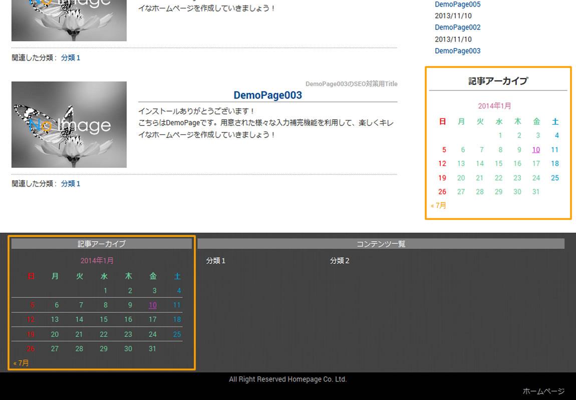 CSSマニュアル:カレンダー使用例 - 文字色の変更