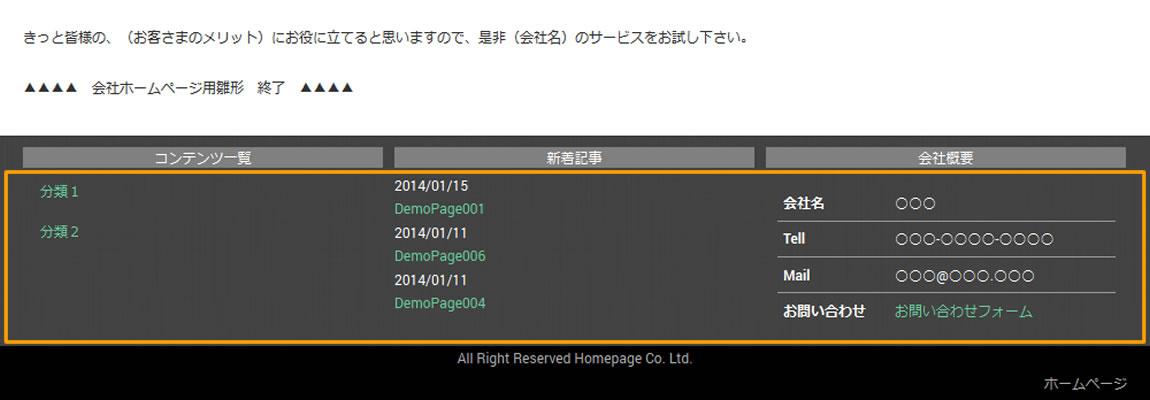 CSSマニュアル:フッターのリンク使用例 - 文字色の変更