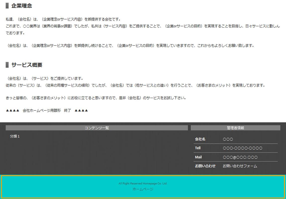 CSSマニュアル:最下部のデザイン - 中央揃えのデザイン