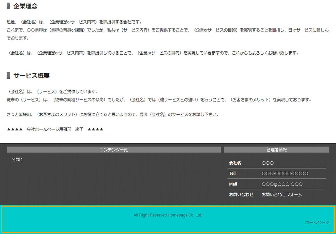 CSSマニュアル:最下部のデザイン - 文字色と余白の変更