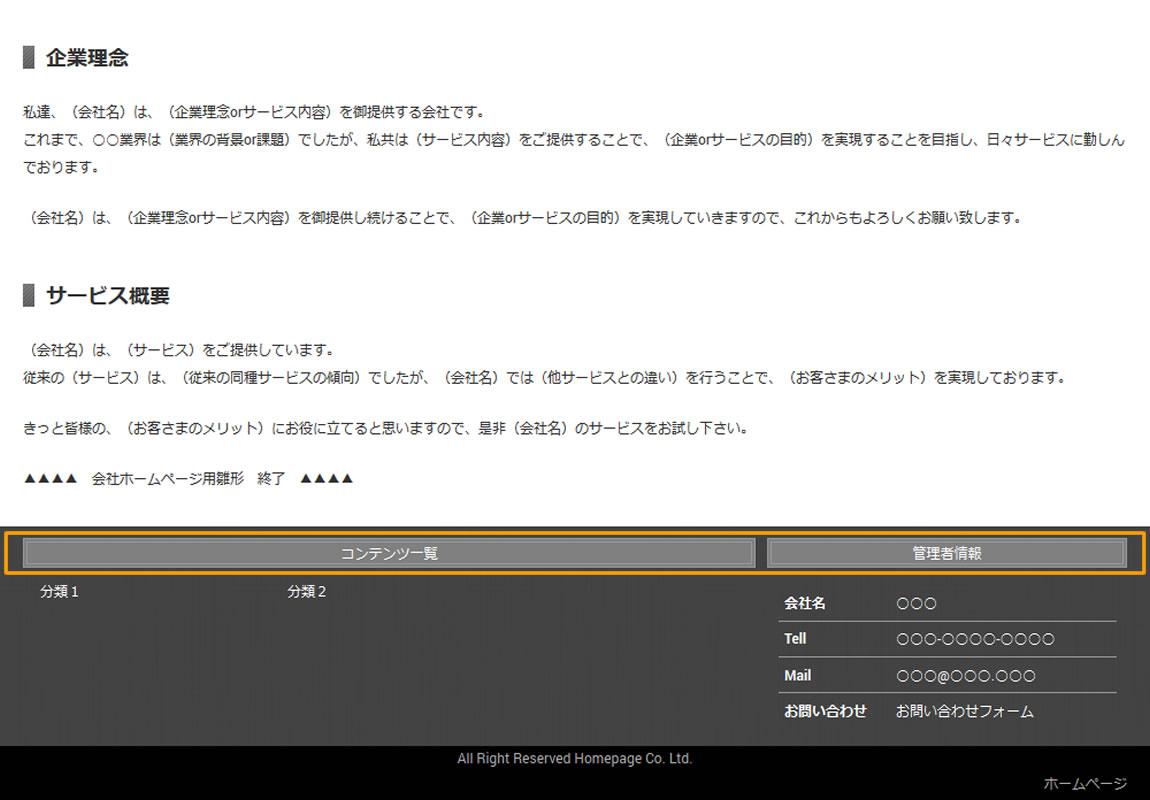 CSSマニュアル:フッターのタイトル使用例 - borderを利用したデザイン