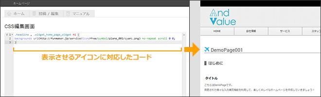 アイコン反映 操作 | 初期費用無料ホームページ作成サイト - FunMaker