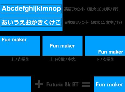 無料ロゴフォーマット | 初期費用無料ホームページ作成サイト - FunMaker