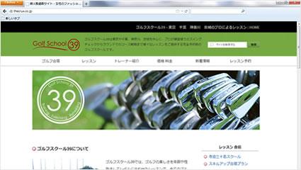 サービスホームページ ゴルフスクール39制作実績   初期費用無料ホームページ作成サイト - FunMaker[ファンメイカー]