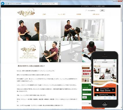 サービスホームページ パーソナルトレーニングジムRe:0制作実績 | 簡単格安ホームページ作成サイトサイト - FunMaker[ファンメイカー]
