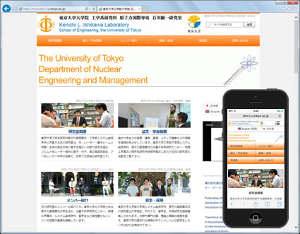 学校ホームページ 東京大学 工学部大学院 石川研究室 | 簡単格安ホームページ作成サイト - FunMaker[ファンメイカー]