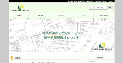 人事労務の(株)Total Back Office