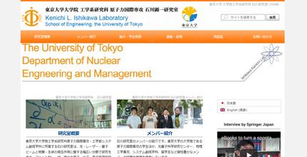 東京大学 石川研究室