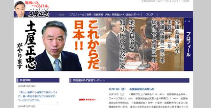 東京18区選出の衆議院議員