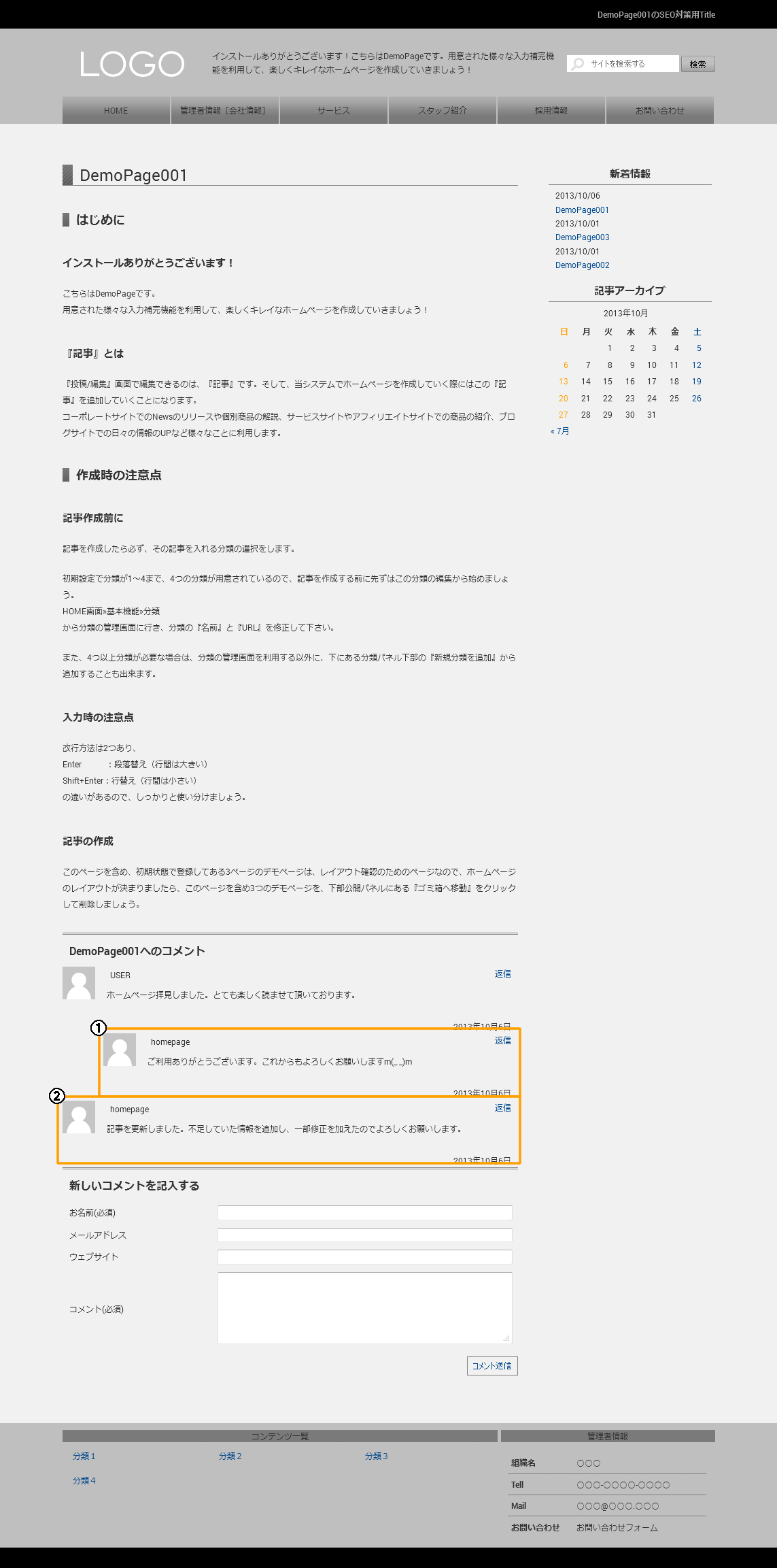 コメント編集画面 返信 | 初期費用無料ホームページ作成サイト - FunMaker