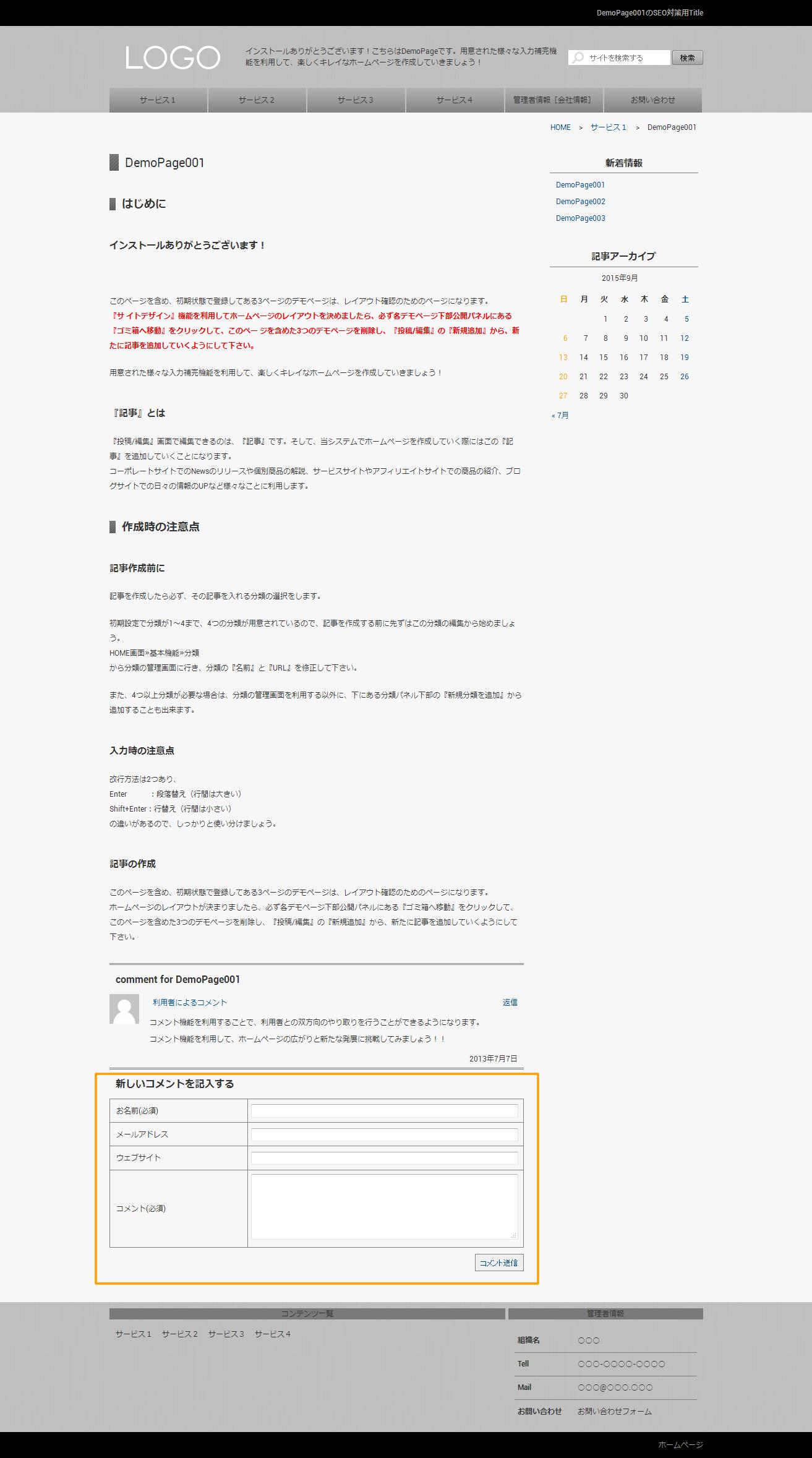 ホームページ コメント欄 | 初期費用無料ホームページ作成サイト - FunMaker