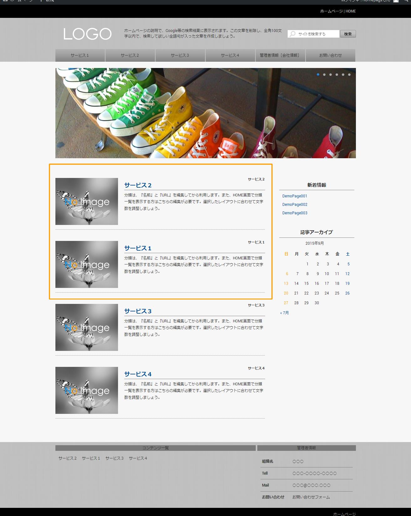 ホームページ 分類の表示順変更後 | 簡単格安ホームページ作成サイト - FunMaker