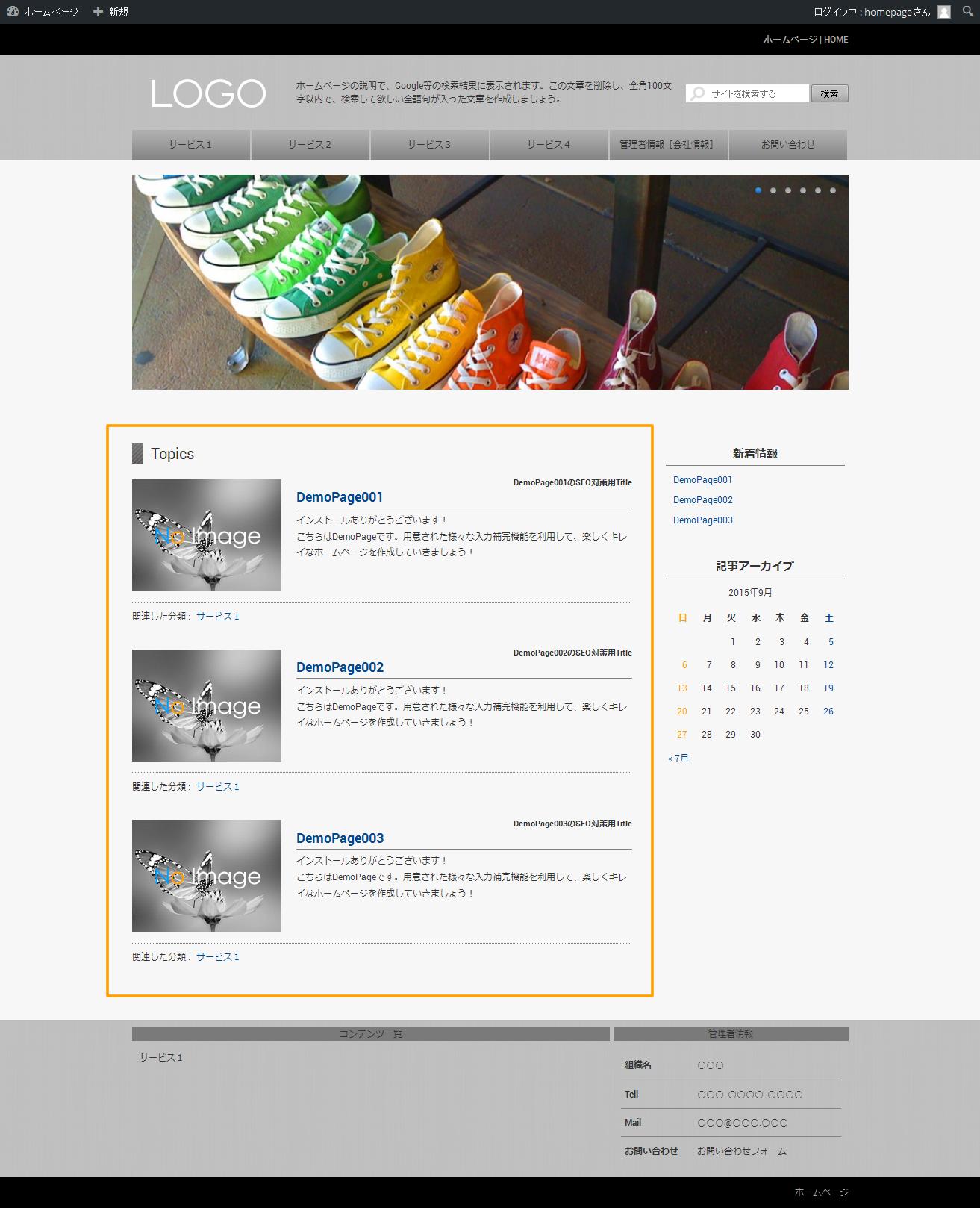 ホームページ コンテンツ | 初期費用無料ホームページ作成サイト - FunMaker