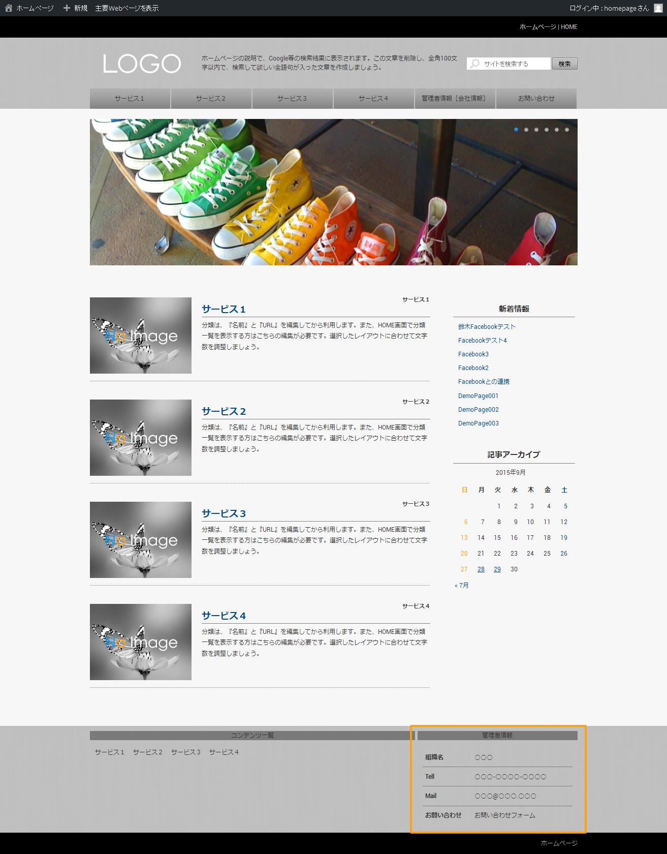 ホームページ フッター管理者情報 | 初期費用無料ホームページ作成サイト - FunMaker