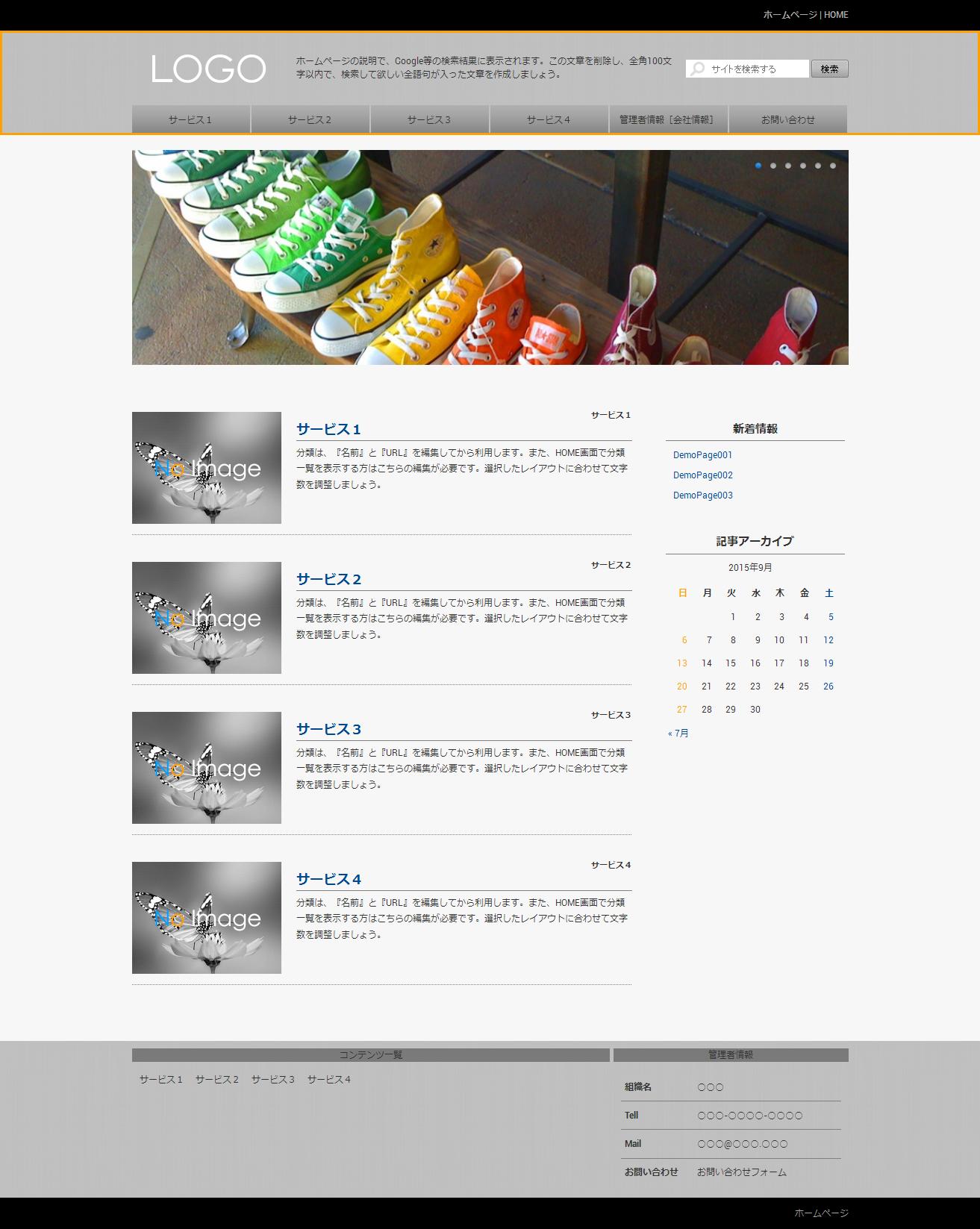 ホームページ ヘッダー | 初期費用無料ホームページ作成サイト - FunMaker