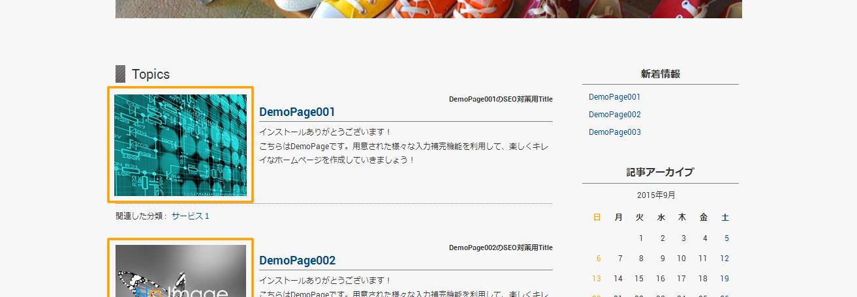 ホームページ サムネイル画像 反映 | 初期費用無料ホームページ作成サイト - FunMaker