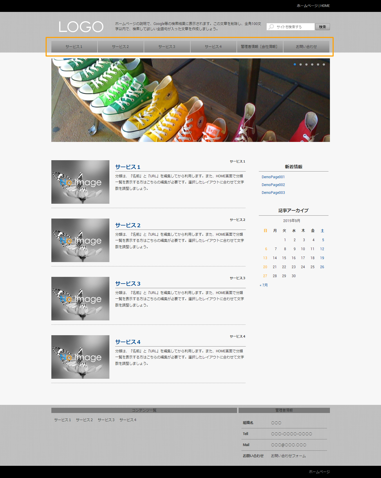 ホームページ ナビ[メニュー] | 初期費用無料ホームページ作成サイト - FunMaker