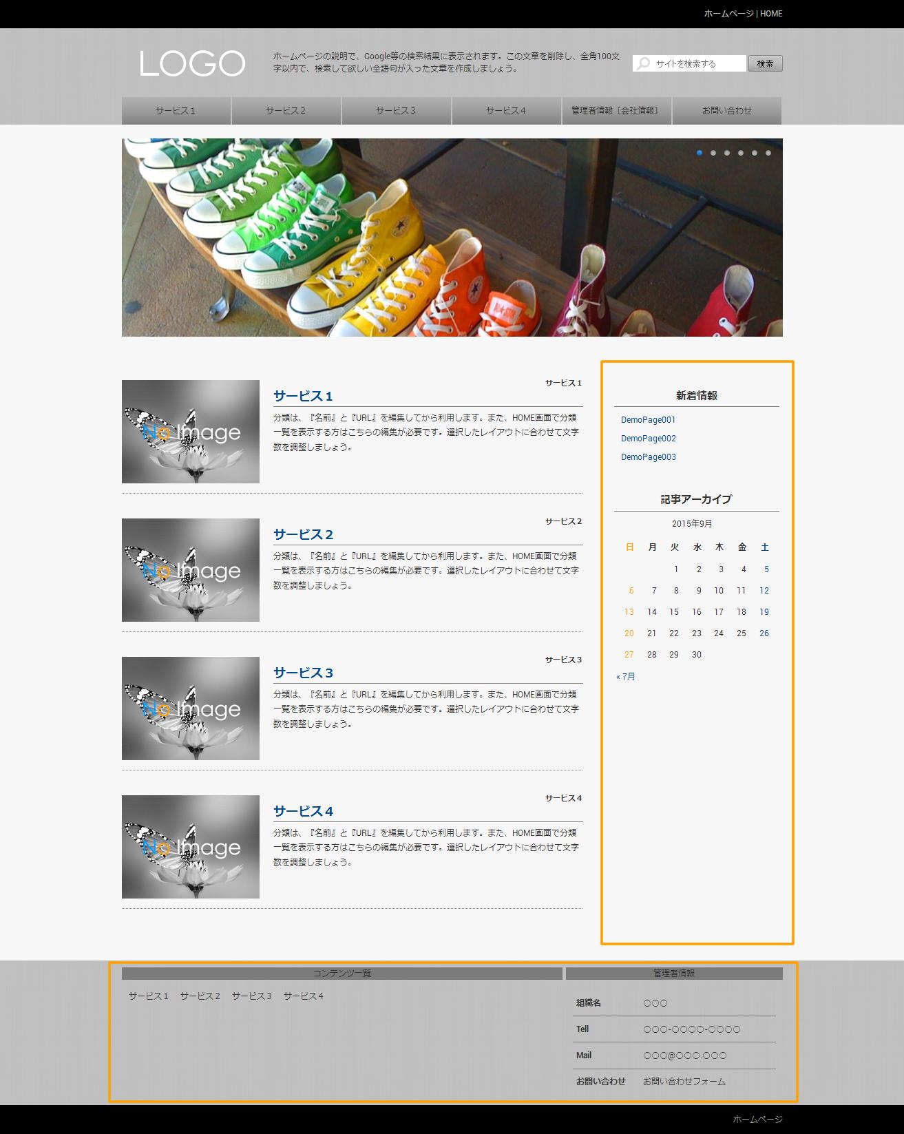 ホームページ 各種機能の追加 | 初期費用無料ホームページ作成サイト - FunMaker