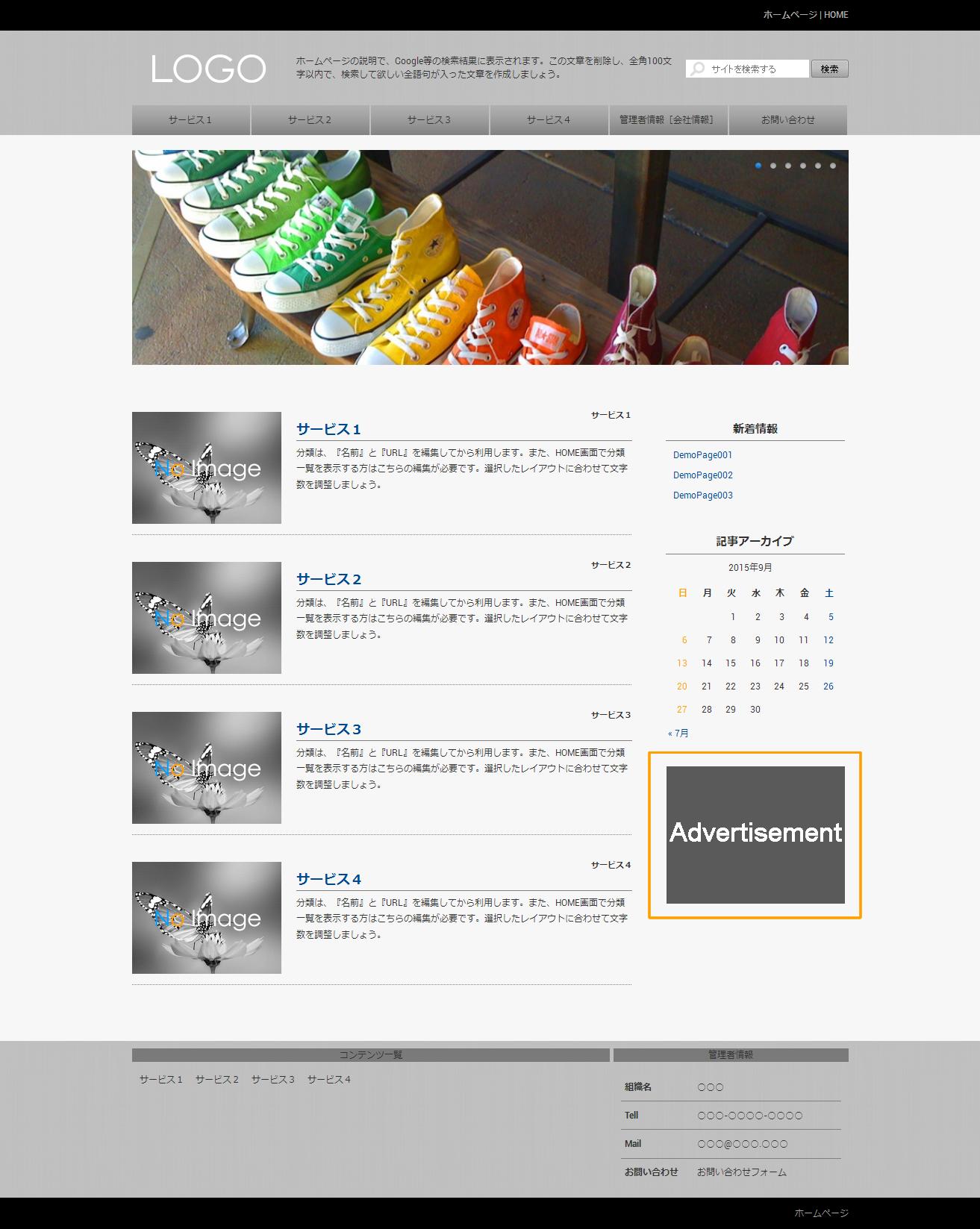 広告管理ツール 広告反映後 | 簡単格安ホームページ作成サイト - FunMaker[ファンメイカー]