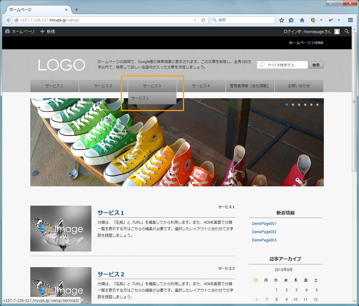 ホームページ ナビ[メニュー] プルダウン   初期費用無料ホームページ作成サイト - FunMaker