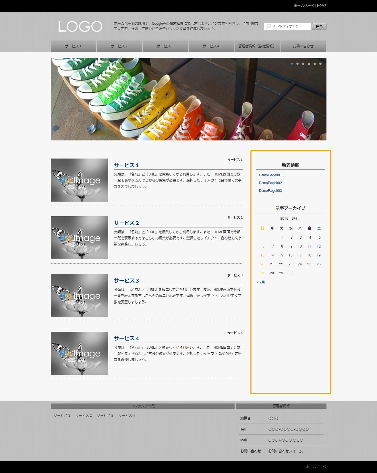 ホームページ サイドバー | 初期費用無料ホームページ作成サイト - FunMaker