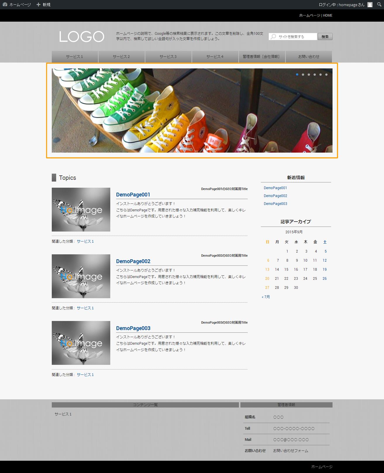 ホームページ 上部メイン画像 | 初期費用無料ホームページ作成サイト - FunMaker