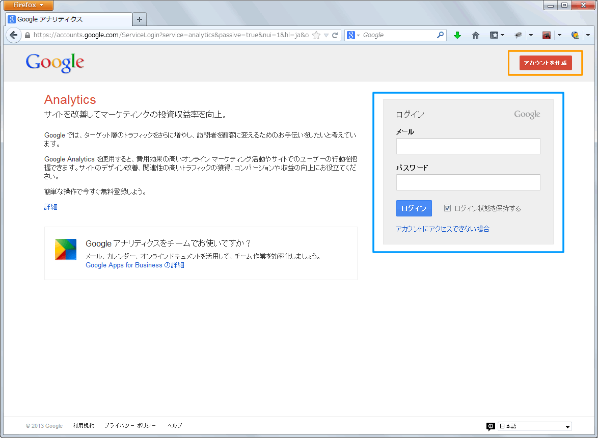 Google Analytics ログイン画面   初期費用無料ホームページ作成サイト - FunMaker