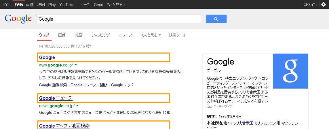 Google 検索結果 | 簡単格安ホームページ作成サイト - FunMaker